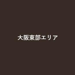 大阪東部エリア