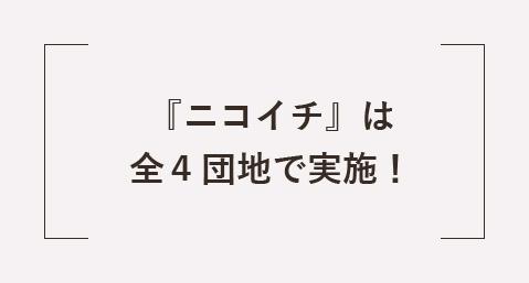 『ニコイチ』は全4団地で実施!
